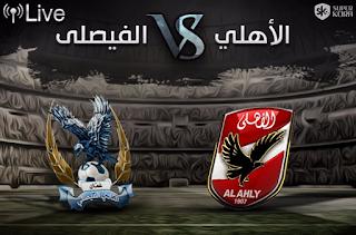 نتيجة مباراة الاهلي والفيصلي الاردني اليوم الاربعاء 2-8-2017