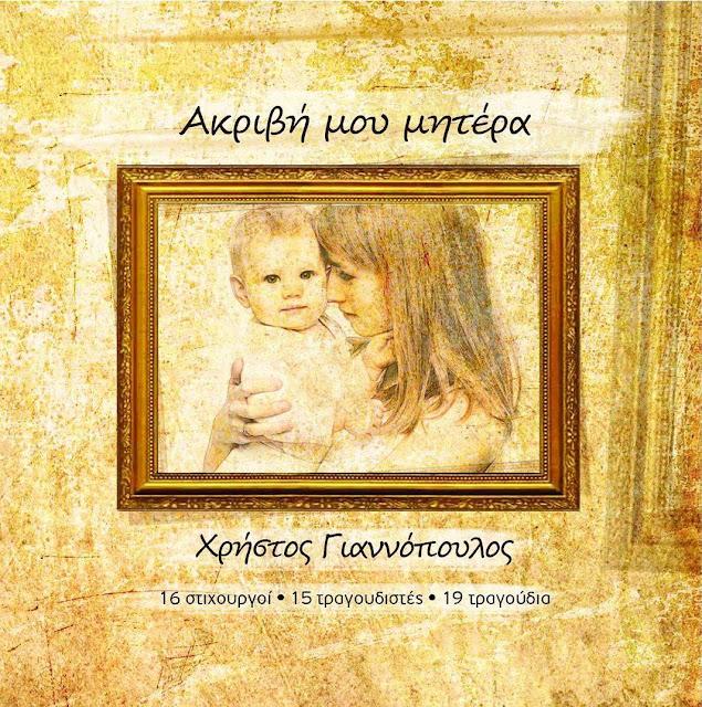 Χρήστος Γιαννόπουλος-Σε θυμάμαι  | Radio Apolayseis |