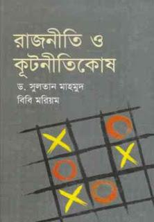 রাজনীতি ও কূটনীতিকোষ - ড. সুলতান মাহমুদ ও বিবি মরিয়ম Rajniti O Kutnitikosh pdf