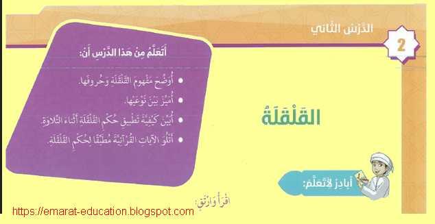 حل درس القلقلة تربية اسلامية للصف الخامس الفصل الدراسى الثانى 2019-2020 الامارات