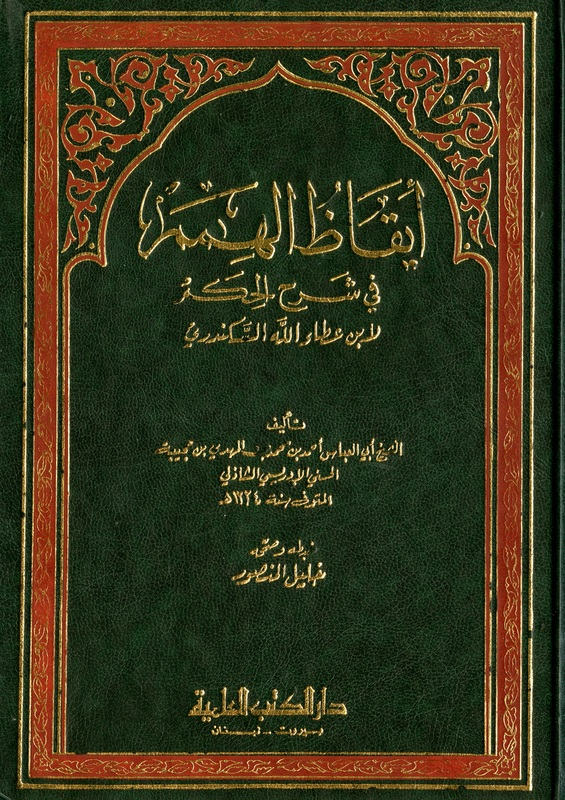 download kajian alhikam kh yazid bustomi vol 8