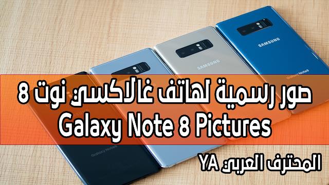 صور رسمية لهاتف غالاكسي نوت 8 المحترف العربي YA