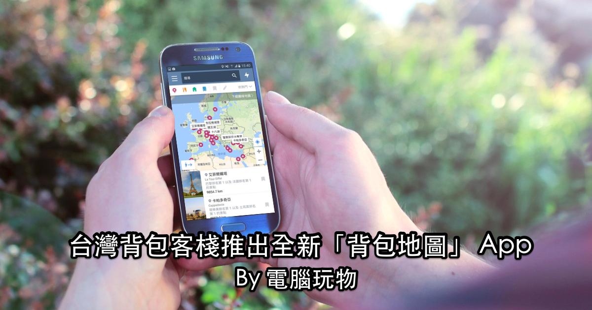 台灣背包客棧推出「背包地圖」 App 可離線環遊世界自助旅行