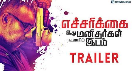 Echcharikkai – Official Trailer #1 | Sathyaraj, Varalaxmi Sarath Kumar