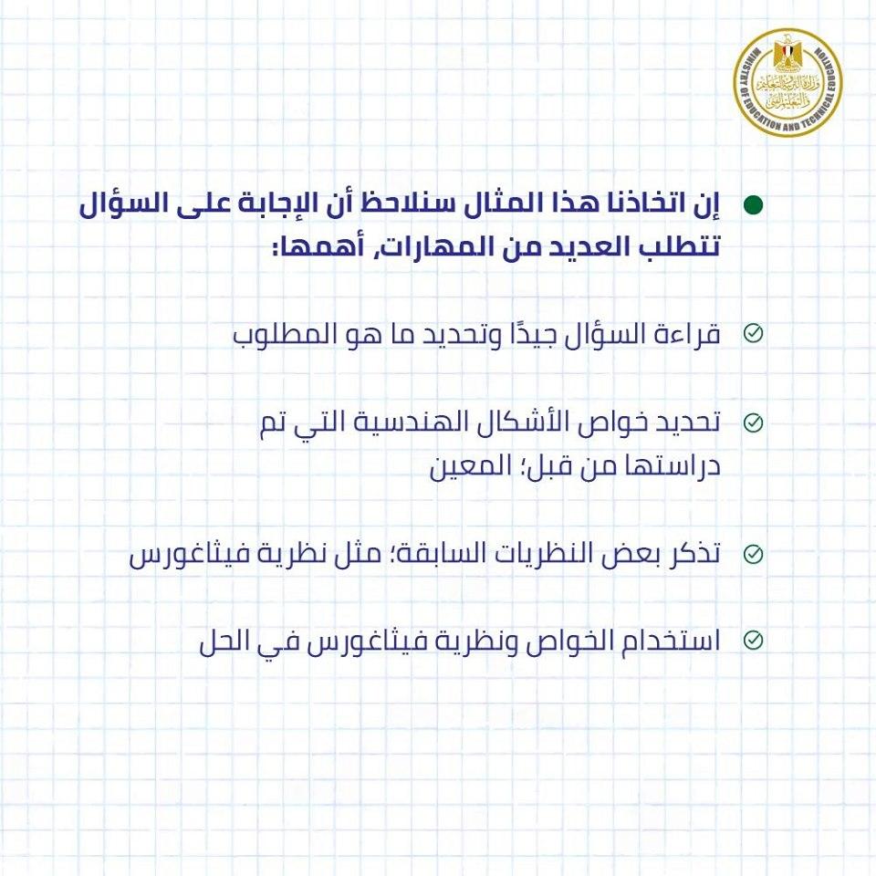نماذج أسئلة امتحان الرياضيات لطلاب الصف الأول الثانوى مايو 2019 من الوزارة 4