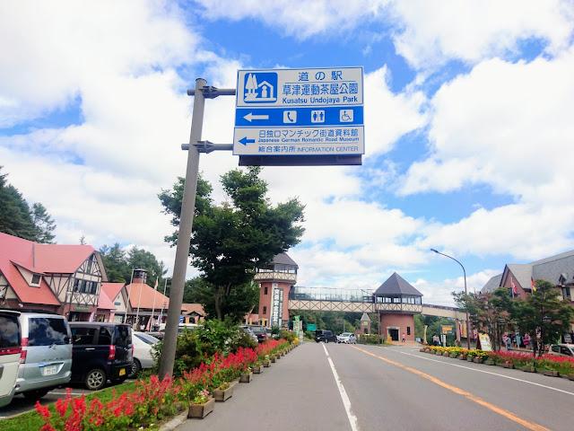 国道292号 道の駅 草津運動茶屋公園