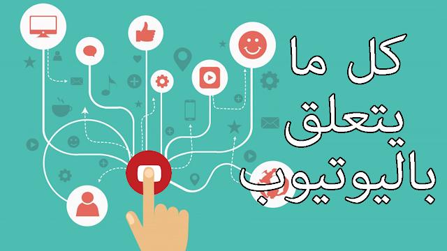 كل المواقع التي تقدم خدمات متعلقة باليوتيوب All sites providing services related to YouTube