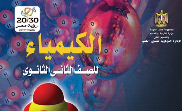ننشر لكم  كتاب الكيمياء للصف الثاني الثانوي طبعة 2018-2019 من الوزارة