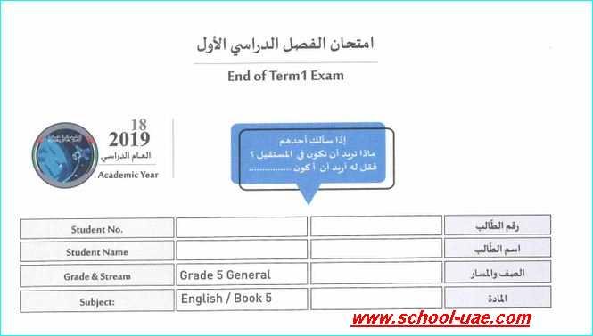 الامتحان الوزارى لغة انجليزية للصف السادس الفصل الاول 2019- مدرسة الامارات