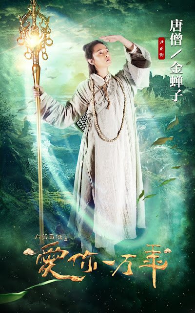 A Chinese Odyssey Love of Eternity Yin Zheng