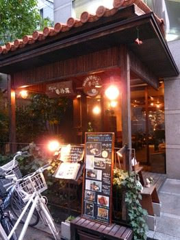 Cafe 婆沙羅 かえる堂