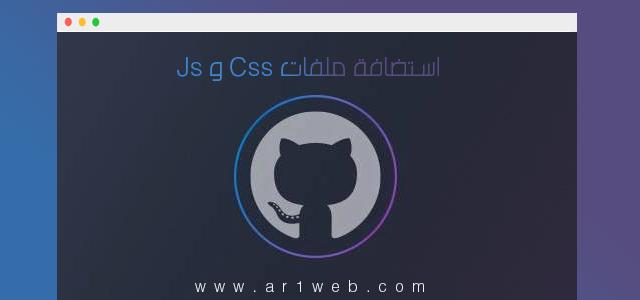 استضافة ملفات Javascript و Css بموقع Github