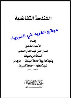 تحميل كتاب الهندسة التفاضلية pdf أ.د. نصار حسن عبد العال ، مقدمة في الهندسة التفاضلية ، محاضرات الهندسة التفاضلية ، شرح هندسة تفاضلية ، differential geometry books