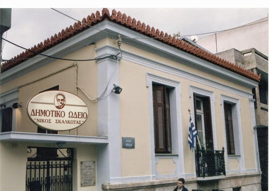Evia Top  Έναρξη εγγραφών στη Δημοτική Σχολή Χορού και στο Δημοτικό ... 5ede4617c62