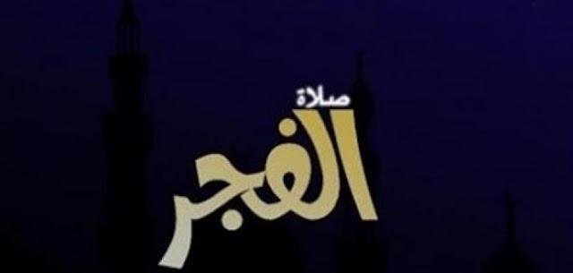 تعرف على موعد أذان الفجر والإمساك ..تعرف على إمساكية أيام رمضان