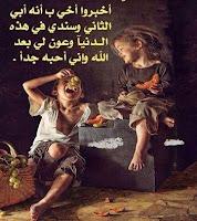 كلام عن الأخ , حكم وأقوال عن الأخ , عبارات اخي