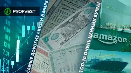 Топ-10 самых дорогих акций в мире на 2020 год
