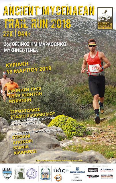 2ος Ημιμαραθώνιος Μυκήνες-Τενέα