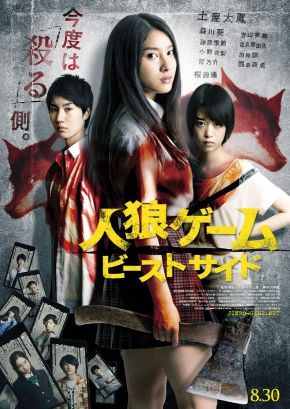 http://www.yogmovie.com/2018/03/the-werewolf-game-beast-side-jinroh.html