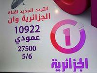 تردد قناة الجزائرية وان