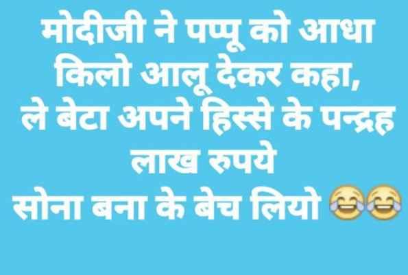 rahul-gandhi-sone-wale-machine