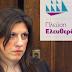 Ζωή Κωνσταντοπούλου: Αυτά είναι τα πρώτα σποτ του κόμματος της!