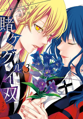 [Manga] 賭ケグルイ双 第01-03巻 [Kakegurui Futago Vol 01-03] Raw Download