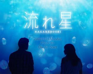 Nagareboshi J-Drama 流れ星