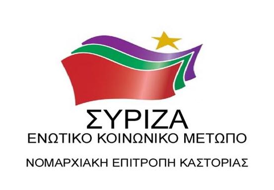 ΚΑΣΤΟΡΙΑ: Ο ΣΥΡΙΖΑ ΓΙΑ ΑΝΕΥΘΥΝΑ ΔΗΜΟΣΙΕΥΜΑΤΑ ΚΑΙ ΤΙΣ ΔΙΑΔΙΚΑΣΙΕΣ ΣΥΓΚΡΟΤΗΣΗΣ ΨΗΦΟΔΕΛΤΙΟΥ