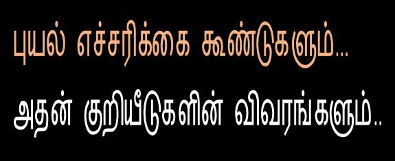 puyal echarikkai kuriyedu, puyal abaya arivippu engal vilakkam, tamil GK, cyclone alert numbers tamilnadu, புயல் எச்சரிக்கை