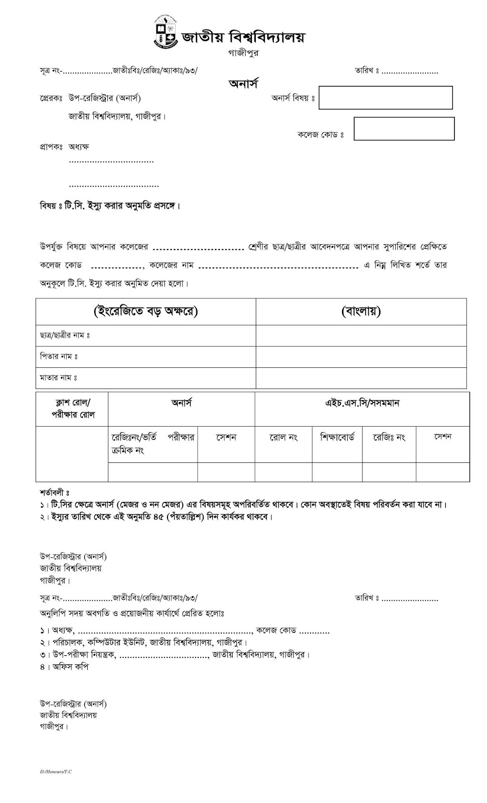 National University (NU) College Transfer System Application Form 2018