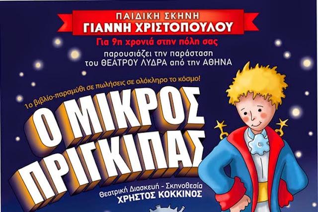 Ήγουμενίτσα: «Ο Μικρός Πρίγκιπας» από την παιδική σκηνή του Γιάννη Χριστόπουλου την Δευτέρα στην Ηγουμενίτσα