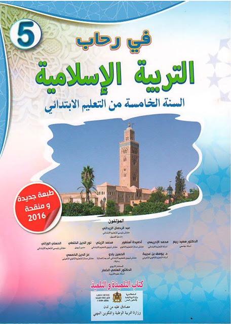 المستوى الخامس:كتاب المتعلم في رحاب التربية الإسلامية المنهاج  طبعة جديدة و منقحة 2016