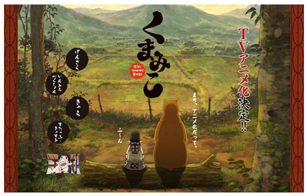 Download Anime Kuma Miko Subtitle Indonesia [Batch]