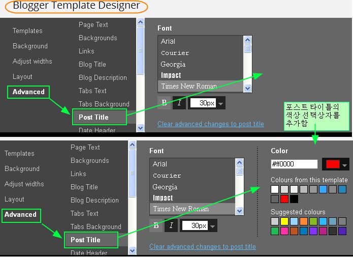 구글블로그 사용법: 템플릿 디자이너에 글제목 (포스트 타이틀) 색상선택 상자 추가하는 방법