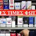 Κλείδωσε η ΑΥΞΗΣΗ στα τσιγάρα | ΔΕΙTE- Φωτιά οι νέες τιμές