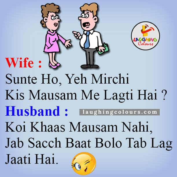 Hubby wife  Funny Jokes, Hubby wife SMS, Husband wife Funyy Whataaps Message, Whatsapp funny Jokes Collection