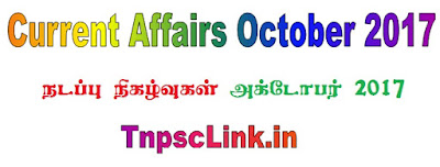 TNPSC Current Affairs October 2017 in Tamil- Download PDF