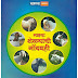 Record Keeping Book For Goat Farming (Marathi)
