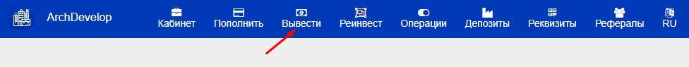 Регистрация в ArchDevelop 5