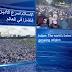 معجزة النبي تدوي في الجزيرة العربية والعالم  Muhammad's Miracle Comes True in The Arabian Peninsula