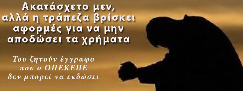 ΑΚΑΤΑΣΧΕΤΟ