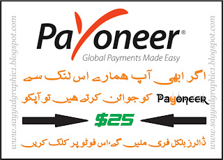 Payoneer Master Card in Pakistan Complete Guide In Urdu