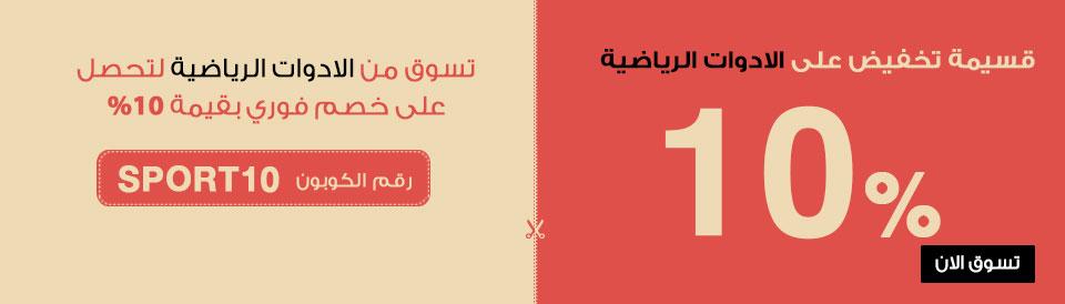 f76a010be 7 كوبونات خصم بقيمة 200 ريال و65% مع سوق كوم السعوديه - عروض المتاجر