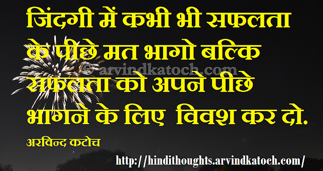 सफलता, पीछे, मत, भागो,,thought, Quote, Hindi, Success, Run, Behind