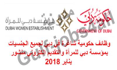 وظائف حكومية شاغرة في دبي لجميع الجنسيات بمؤسسة دبي للمرأة والتقديم الكتروني منشور يناير 2018