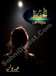 Alhafeez Urdu Novel By Tayyaba Younus
