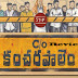 Care of Kancharapalem Telugu Movie Review