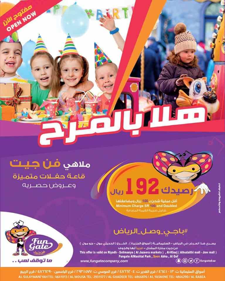 عروض اسواق الجزيرة الرياض السعودية من 25 يناير حتى 31 يناير 2018