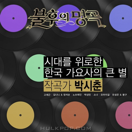 Various Artists – Immortal Song (Singing The Legend – 작곡가 박시춘 편)